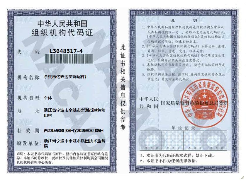 组织机构代码证L36483174